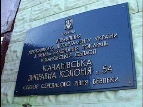 СИЗО и колонии Украины 2014