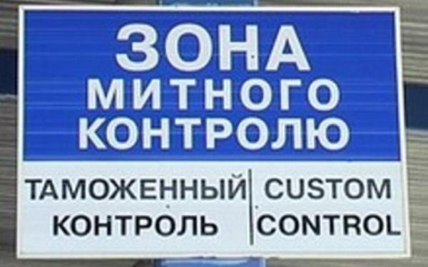 Таможенные брокеры Украины (2014)