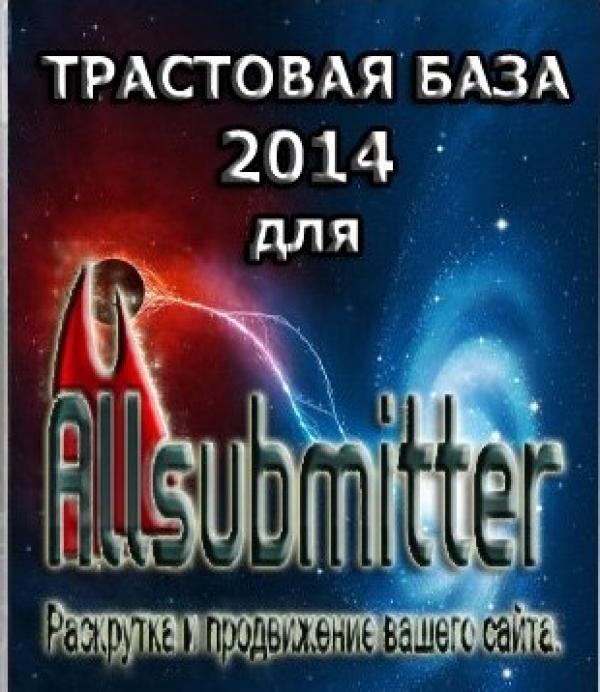 Трастовая база для AllSubmitter (2014)