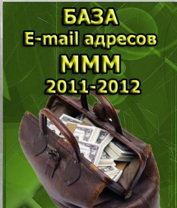 База email адресов участников МММ