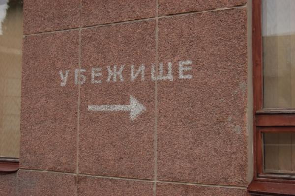 Список укрытий в городе Киев