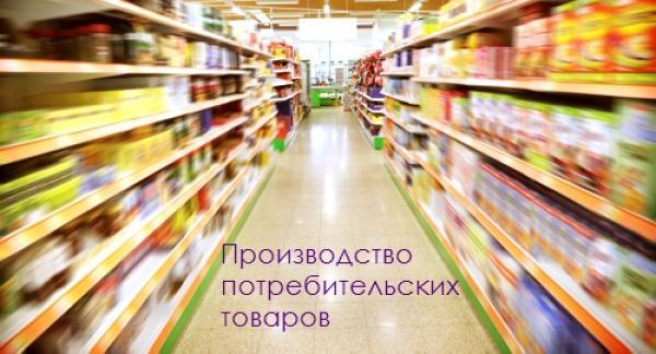 """Каталог предприятий Украины. Отрасль """"Потребительские товары"""""""