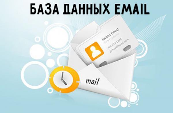 База данных email (50 тыс)