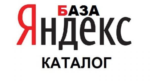 База Яндекс Каталога