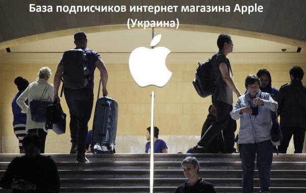 База e-mail адресов подписчиков магазина Apple (Украина)