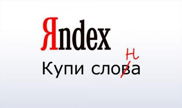 Cписок стоп-слов для яндекс директ
