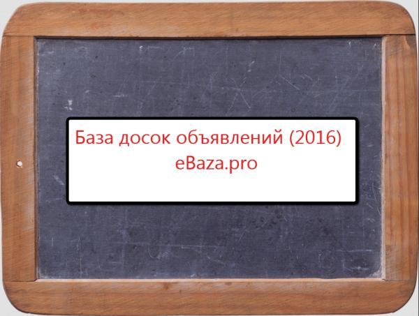 База Досок Объявлений Украины